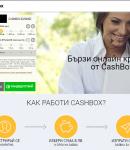 Бързи Онлайн Заеми От Cash Box
