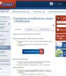 Бърз Банков Кредит от Пощенска банка