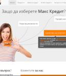 Бърз Потребителски Кредит На Добра Цена от Макс Кредит