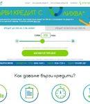 Пари На Заем Онлайн от Нет Кредит